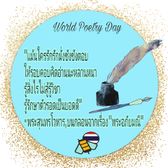 worldpoetryday thaishakespear สุนทรภู่ บทกลอน
